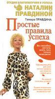 Тамара Правдина Простые правила успеха 978-5-91207-212-3