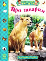Полулях Н. Про тварин. Від мишки до слона 978-617-09-1569-6