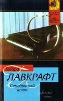 Лавкрафт Говард Серебряный ключ 978-5-17-043455-8