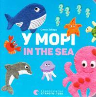 Забара Олена У морі / In the sea 978-617-679-316-8