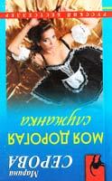 Серова Марина Моя дорогая служанка 978-5-699-60499-9
