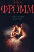 Эрих Фромм Ради любви к жизни 5-237-04523-5