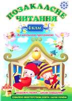 Уклад. Гордієнко Н. Позакласне читання. 4 клас 978-966-2192-42-1