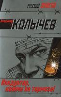 Владимир Колычев Кондуктор, нажми на тормоза! 978-5-699-26024-9
