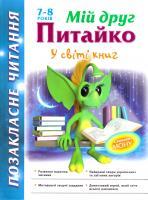 Курганова Наталія Мій друг Питайко. У світі книг. 7-8 років 978-617-7312-36-8