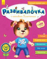 Каспарова Юлія Развивалочка с песиком Платоном. 4-5 лет