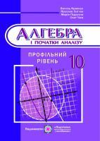 Кравчук В. Підручник з алгебри. 10 кл. Профільний рівень 978-966-07-1999-6