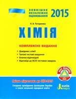 Титаренко Н. Хімія : комплексне видання. (ЗНО 2015) 978-966-178-520-4