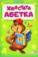 Сонечко Ірина Хвостата абетка 978-966-74-8103-2