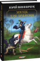 Винничук Юрій Місце для дракона 978-966-03-8593-1