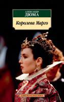 Дюма Александр Королева Марго 978-5-389-13761-5