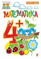 Будна Тетяна Богданівна Математика : 4+ 978-966-10-4624-4