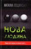 Ліщинська Наталка Нова людина 978-617-7409-03-7