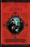 Дойл Артур Конан Записки о Шерлоке Холмсе 978-5-17-072955-5