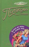 Татьяна Полякова Бочка но-шпы и ложка яда 5-699-08369-3