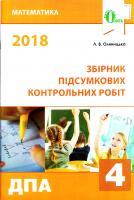 Оляницька Л. В. Збірник підсумкових контрольних робіт з математики. 4 клас 978-617-656-808-7