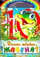 Гордієнко Сергій Десять жвавих жабенят