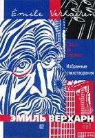 Эмиль Верхарн Эмиль Верхарн. Избранные стихотворения / Emile Verhaeren. Choix de poemes 5-05-005241-6