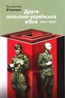 В'ятрович Володимир Друга польсько-українська війна. 1942—1947 978-966-518-567-3