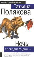 Татьяна Полякова Ночь последнего дня 978-5-699-17547-5