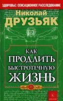 Николай Друзьяк Как продлить быстротечную жизнь 978-5-9717-0531-4
