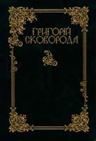 Сковорода Григорій Повна академічна збірка творів 978-966-372-401-0