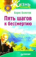 Болотов Борис Пять шагов к бессмертию 978-5-496-00615-6