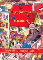 Брукс Олівія Прогулянка містом. Історії у малюнках 978-966-283-031-6