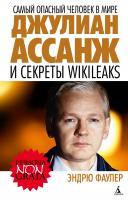 Фаулер Эндрю Самый опасный человек в мире. Джулиан Ассанж и секреты WikiLeaks 978-5-389-02491-5
