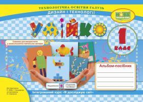 Кононюк А. Альбом-посібник «Умійко». Дизайн і технології. 1 клас 978-966-07-3352-7
