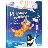 Никитинский Юрий И пришли пингвины 978-617-690-798-5