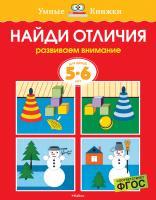 Земцова Ольга Найди отличия (5-6 лет) 978-5-389-07080-6