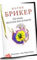 Брикер Мария Остров желтых васильков 978-5-699-68419-9