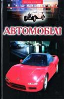 Автомобілі: Дитяча енциклопедія 966-661-454-5, 366-339-157-х