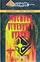 Багдасаров Роман Мистика огненного креста 5-9533-0825-6