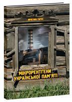 Тарас Ярослав Мікрорентгени української пам'яті 978-617-629-299-9