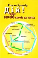 Кушнір Роман Дій! Другі 100 000 кроків до успіху 978-617-642-153-5