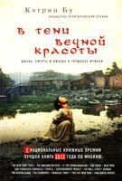Бу Кэтрин В тени вечной красоты. Жизнь, смерть и любовь в трущобах Мумбая 978-5-699-67305-6