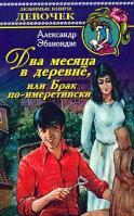 Александр Эбаноидзе Два месяца в деревне, или Брак по-имеретински 5-17-019973-2, 5-271-07139-1