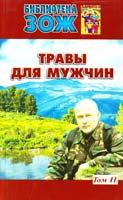 Ефремов Александр Травы для мужчин. Том 2 978-5-902812-38-8