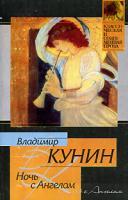 Владимир Кунин Ночь с Ангелом 5-17-021227-5, 5-88283-148-2