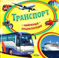 Шумєєва Світлана Транспорт 978-966-462-640-5