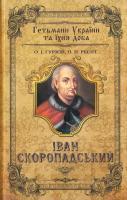 О. І. Гуржій, О. П. Реєнт Іван Скоропадський 978-966-498-270-9
