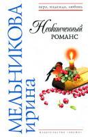 Ирина Мельникова Неоконченный романс 978-5-699-29559-3