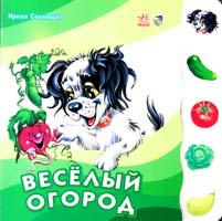 Солнышко Ирина Веселый оород. (картонка)