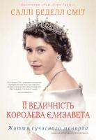Саллі Беделл Сміт Її Величність королева Єлизавета. Життя сучасного монарха 978-617-7535-99-6