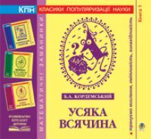 Кордемський Борис Анастасійович Усяка всячина. Книга перша. 978-966-10-0663-7