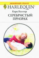 Кара Колтер Серебристый призрак 978-5-05-006584-1, 978-0-373-19818-3