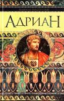 Ишков Михаил Адриан, Имя власти 978-5-17-046048-9