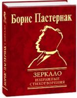 Пастернак Борис Зеркало. Избранные стихотворения 978-966-03-5151-6